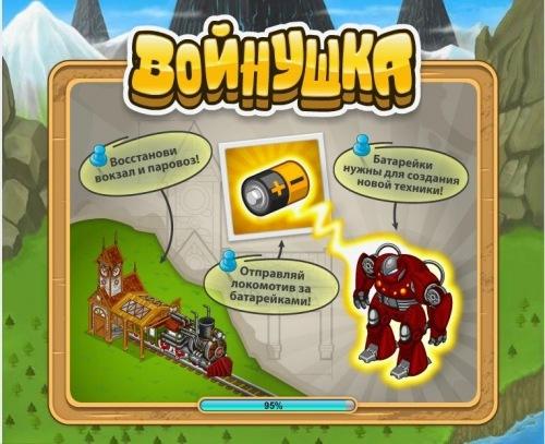 Прогу Для Накрутки Игр Вконтакте